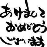 akeome-yoko4